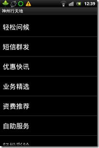 screenshot_2012-01-14_1239