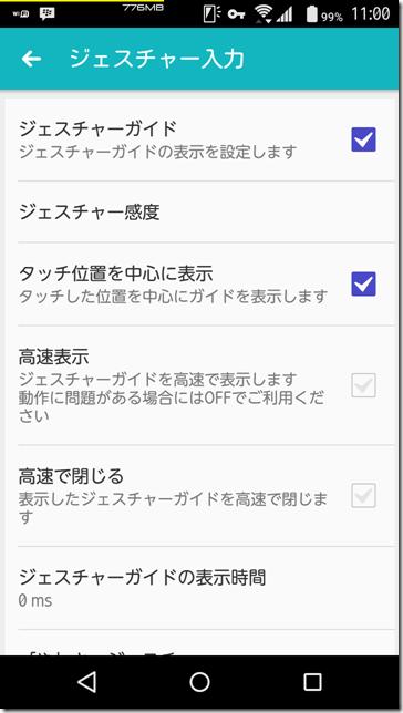 Screenshot_2015-12-01-11-00-03